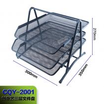 三层文件盘CQY2001-1个装
