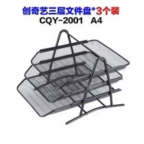 三层文件盘CQY2001-3个装