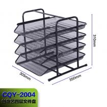 四层文件盘CQY2004-1个装