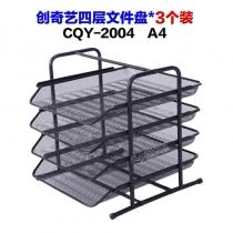 四层文件盘CQY2004-3个装