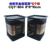 CQY804-6个