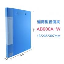 双夹AB600A-W