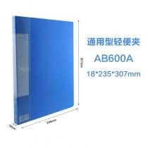 单夹AB600A