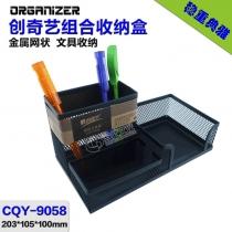 1-CQY9058