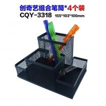 CQY3318-4pcs