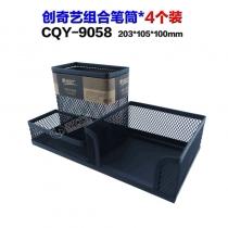 CQY9058-4pcs