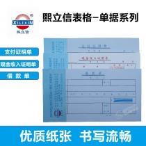 熙立信借款单/支付证明单/现金收入证明单通用凭证