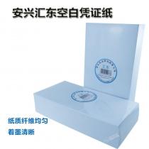 安兴汇东空白凭证纸财务通用记账凭证打印纸