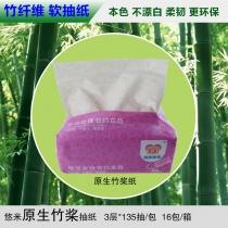 妈妈悠米抽取式竹浆面巾纸