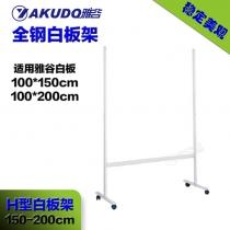 白板架-H型 100*150/200