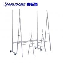 Yokudo雅谷磁性白板支架适用80*120/90*130/100*150/100*200