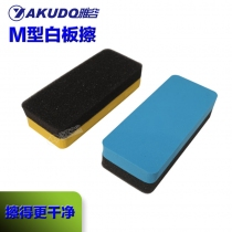 Yokudo雅谷白板擦磁性白板擦多层可撕板擦电子教学白板擦