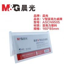 晨光台座ASCN9505