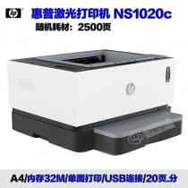 NS1020c(USB+2500页粉)