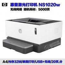 NS1020w(无线+5000页粉)
