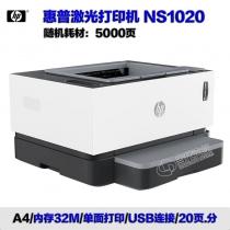 NS1020(USB+5000页粉)