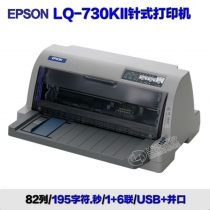 LQ-730KII
