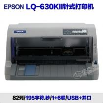 LQ-630KII