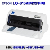 LQ-615KII