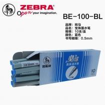 BE-100-蓝-10pcs
