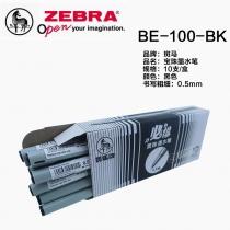 BE-100-黑-10pcs