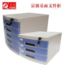 富强文件柜三层带锁整理柜五层带锁桌面文件柜多层资料收纳柜603A/2603A抽屉式文件柜