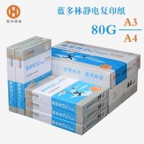 蓝多林复印纸A4/A3 80G 500P/包