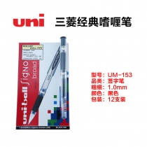 UM-153-12pcs