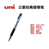UM-153-1pcs