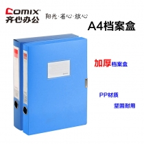 主图-齐心档案盒1