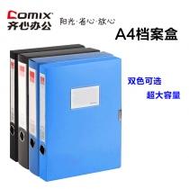 主图-齐心档案盒2