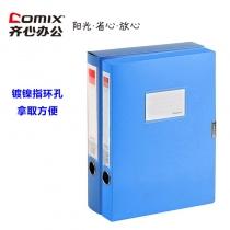 主图-齐心档案盒3