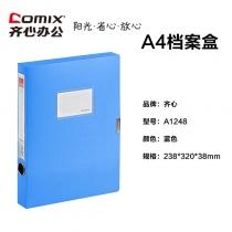 档案盒A1248-蓝