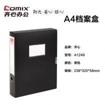 档案盒A1249黑