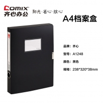 档案盒A1248-黑