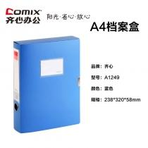 档案盒A1249蓝