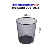 CQY5003(S)*5个