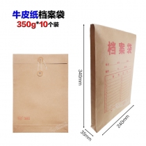 档案袋350G-10个装