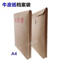 1-档案袋