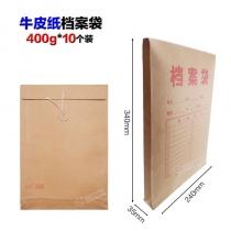 档案袋400G-10个装
