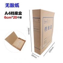 牛皮纸档案盒6cm-20个装