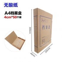 牛皮纸档案盒4cm-50个装