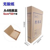 牛皮纸档案盒5cm-50个装