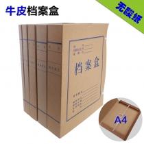 0-1牛档盒