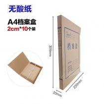 牛皮纸档案盒2cm-10个装