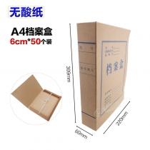 牛皮纸档案盒6cm-50个装