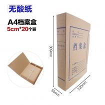 牛皮纸档案盒5cm-20个装