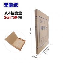 牛皮纸档案盒2cm-50个装