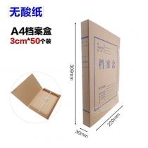 牛皮纸档案盒3cm-50个装