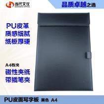 A4写字板/皮革会议夹/可定制LOGO商务夹